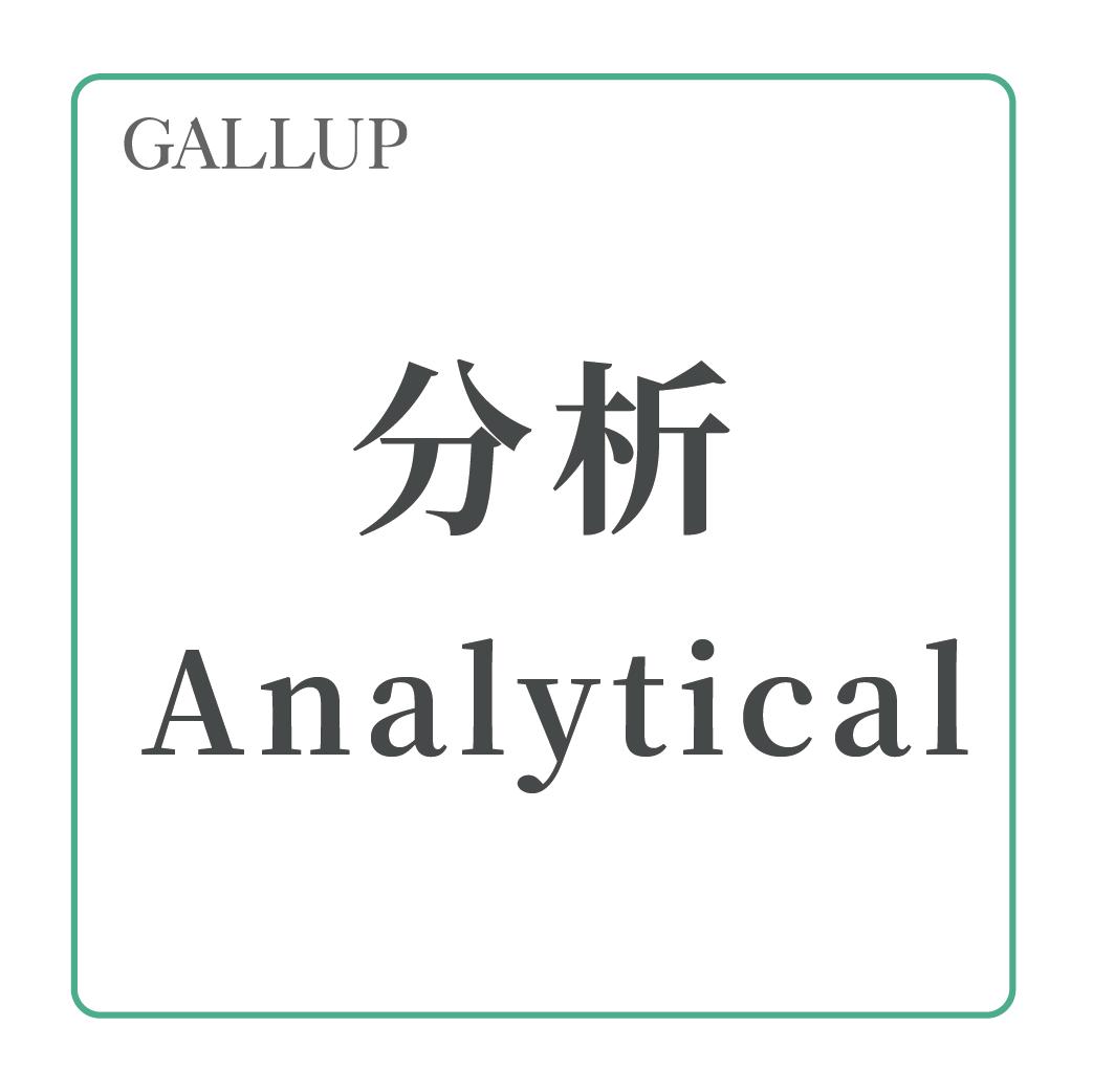 蓋洛普天賦主題解讀(4):分析(Analytical)