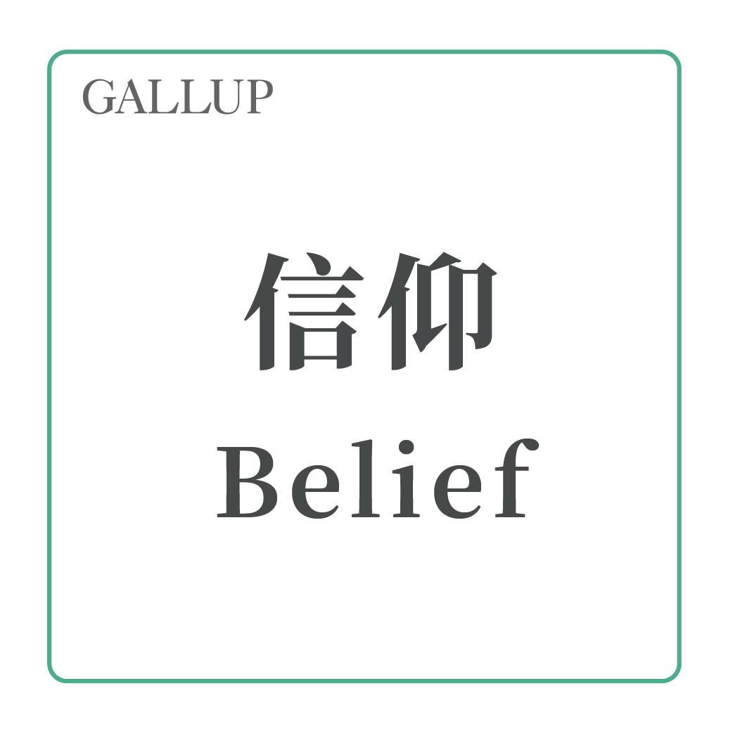 蓋洛普天賦主題解讀(6):信仰(Belief)