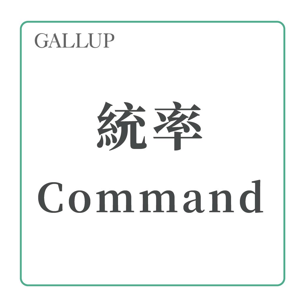 蓋洛普天賦主題解讀(7):統率(Command)
