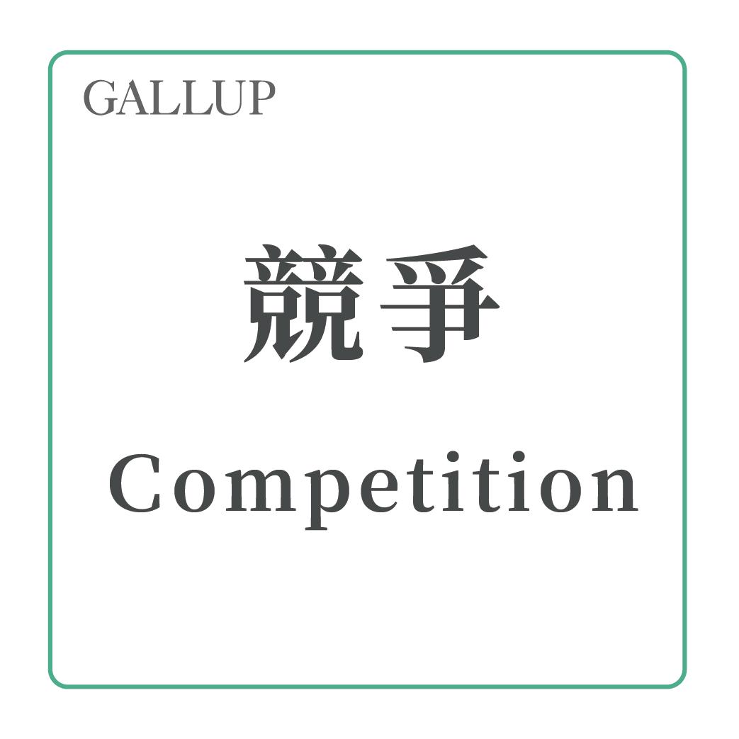 蓋洛普天賦主題解讀(9):競爭(Competition)