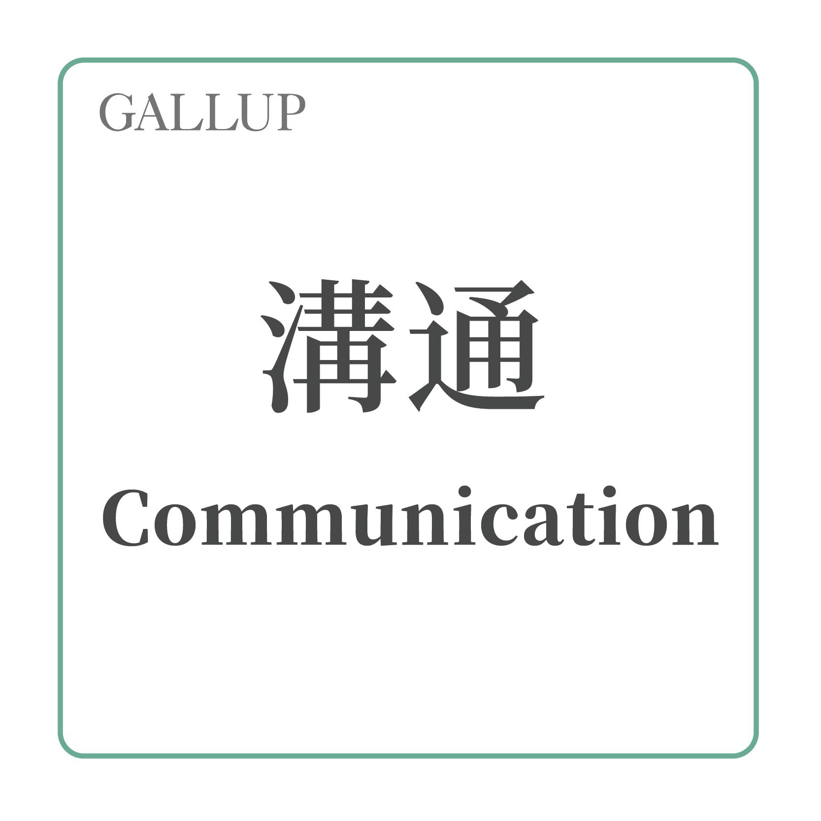 蓋洛普天賦主題解讀(13):溝通(communication)